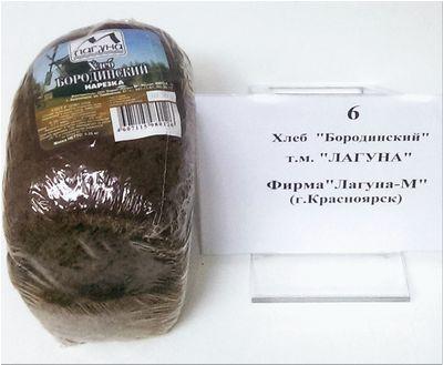 Черный хлебы гост