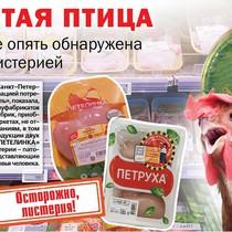 Экспертиза курицы в Петербурге