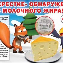 Сыр-фальсификат в торговых сетях Перекресток и Бриз в Санкт-Петербурге