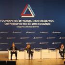 Общероссийский форум «Государство и гражданское общество: сотрудничество во имя развития»