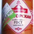 Докторскую колбасу лишили «ГОСТа» (судебная практика, г. Екатеринбург)