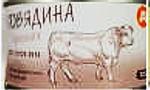 Консервы мясные кусковые стерилизованные «Говядина тушеная высший сорт» ТМ «Д»