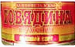Консервы кусковые мясные стерилизованные «Говядина тушеная высший сорт» ТМ «Калининградская»