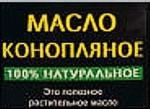 Конопляное масло первого холодного отжима ТМ «Golden kings of Ukraine»