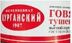 Консервы кусковые мясные стерилизованные «Говядина тушеная высший сорт»