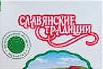 Молоко питьевое стерилизованное с массовой долей жира 2,5% «Славянские Традиции»