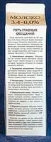 Молоко Избёнка ООО «ВкусВилл» 3,4-6% жирности