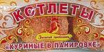 Котлеты куриные в панировке «Золотой гребешок»